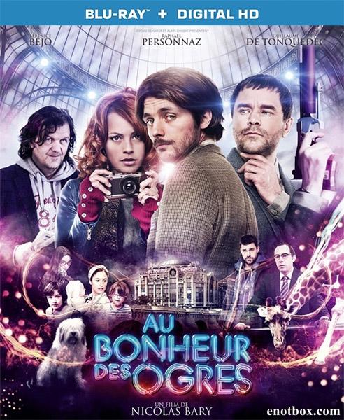 Ограм на счастье / Au bonheur des ogres (2013/BDRip/HDRip)