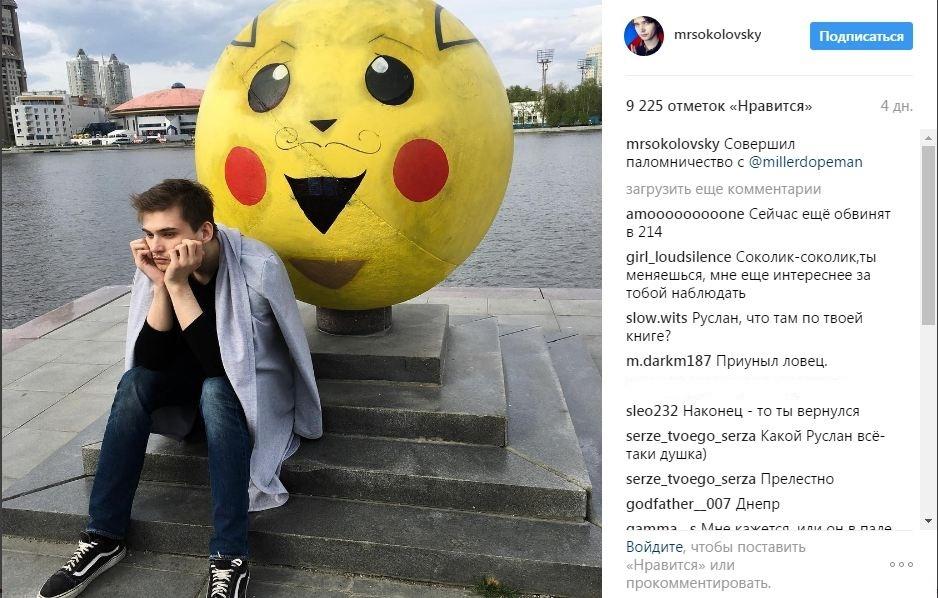 «Ловцу покемонов» Соколовскому запретили покидать Екатеринбург