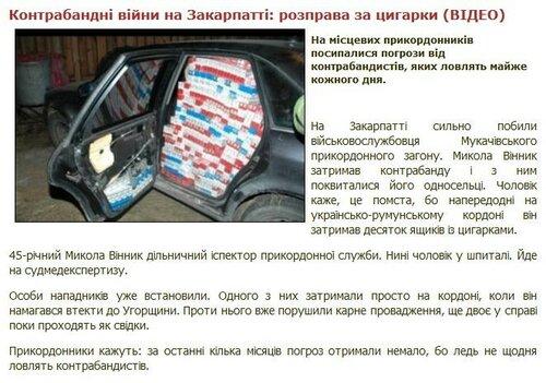FireShot Screen Capture #2944 - 'УЖГОРОД_net_ua - Контрабандні війни на Закарпатті_ розправа за цигарки (ВІДЕО)' - uzhgorod_net_ua_news_81825.jpg