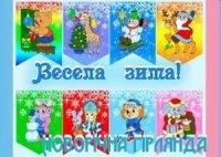 Книга Веселая зима - флажки - гирлянда к Новогодним праздникам