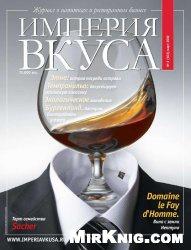 Журнал Империя вкуса № 2 2010