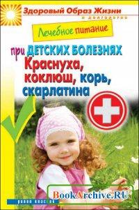 Книга Лечебное питание при детских болезнях. Краснуха, коклюш, корь, скарлатина