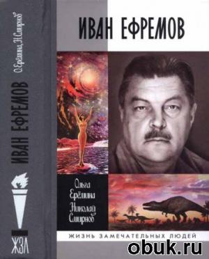 Книга Ольга Еремина, Николай Смирнов - Иван Ефремов