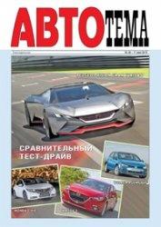 Журнал АвтоТема №20 2015