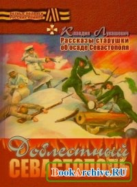 Аудиокнига Доблестный Севастополь - Аудиокнига