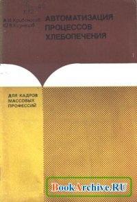 Книга Автоматизация  процессов хлебопечения