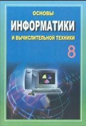 Книга Основы информатики и вычислительной техники, 8 класс, Балтаев Б., Абдукадыров А., Махкамов М., Азаматов А., 2006