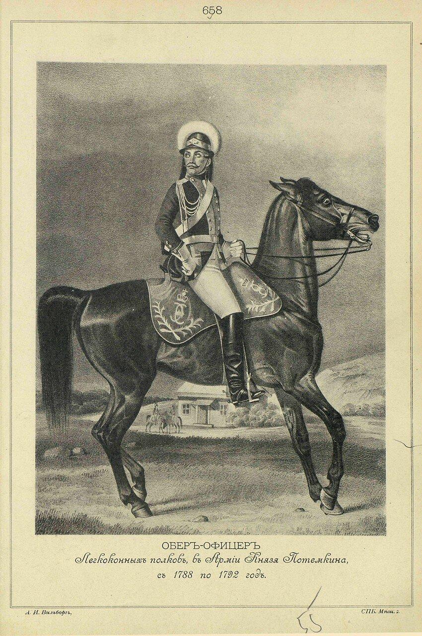 658. ОБЕР-ОФИЦЕР Легкоконных полков в Армии Князя Потемкина, с 1788 по 1792 год.