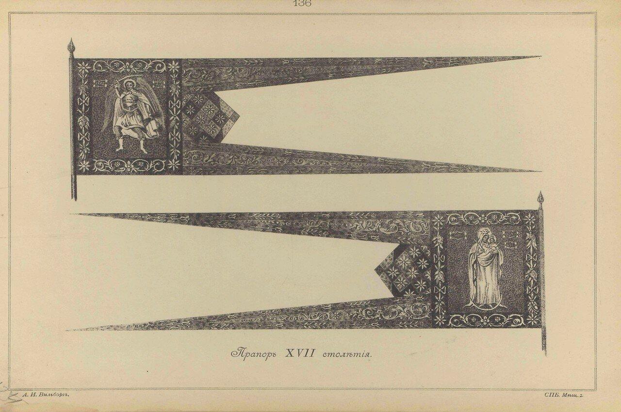 136. Прапор XVII столетия