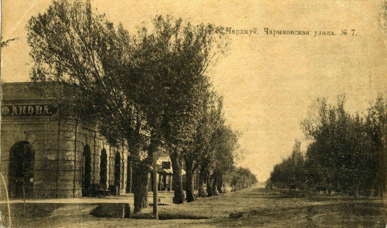 Чарыковская улица