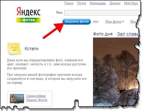 http://img-fotki.yandex.ru/get/4000/chiefmate3.1/0_18e37_63195711_L.jpg