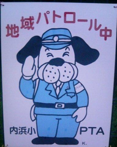 японские полицейские