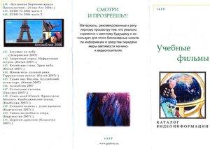 DVD ликбез 1990-2006. Буклет МАПФ лета 2009