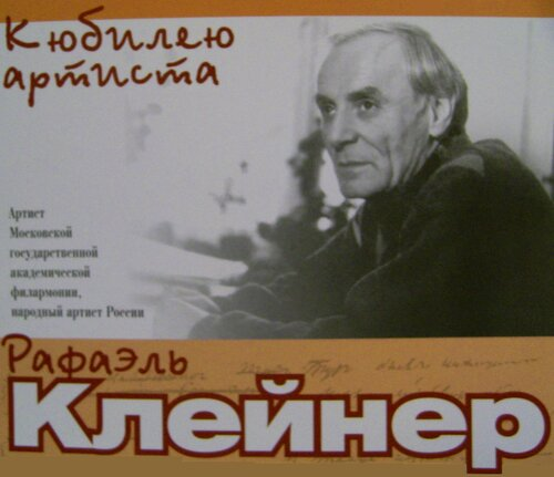 Афиша Клейнера