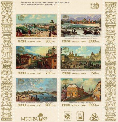 Старая Москва на марках 96 года