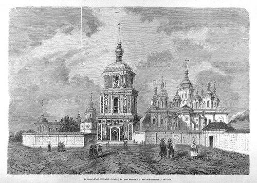 Киево-Софиевский собор в начале нынешнего (ХІХ-го) века