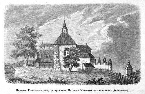 Церковь Рождественская, отстроенная Петром Могилой из остатков Десятинной