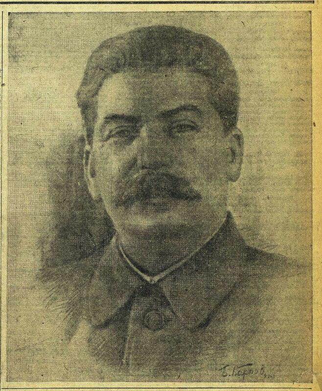 «Красная звезда», 1 мая 1943 года, Верховный Главнокомандующий Маршал Советского Союза И.СТАЛИН