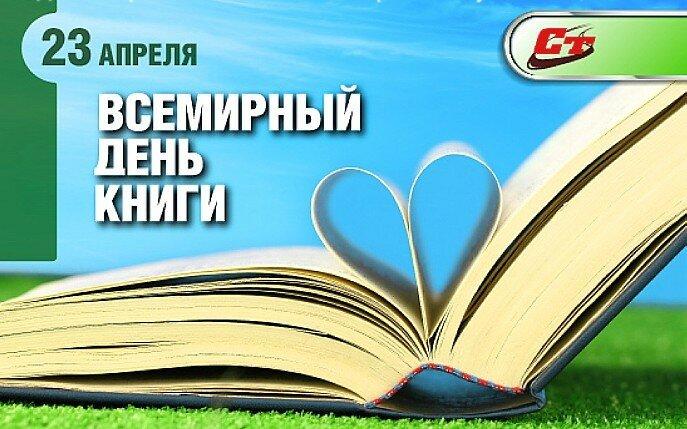 23 апреля ● Всемирный день книги, День римских проституток и не только...