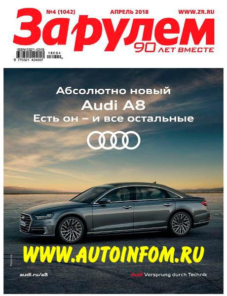 Журнал За рулем №4 (апрель 2018) Россия