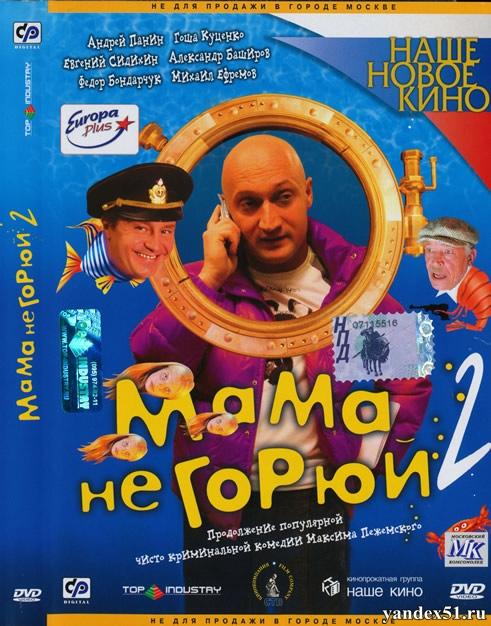 Мама не горюй2 (2005/DVDRip/AVC/DVD5/DVD9)