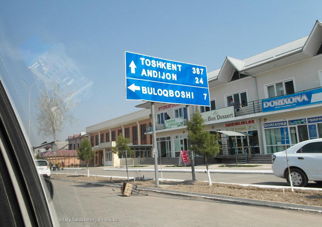 Дорожный знак в Андижане