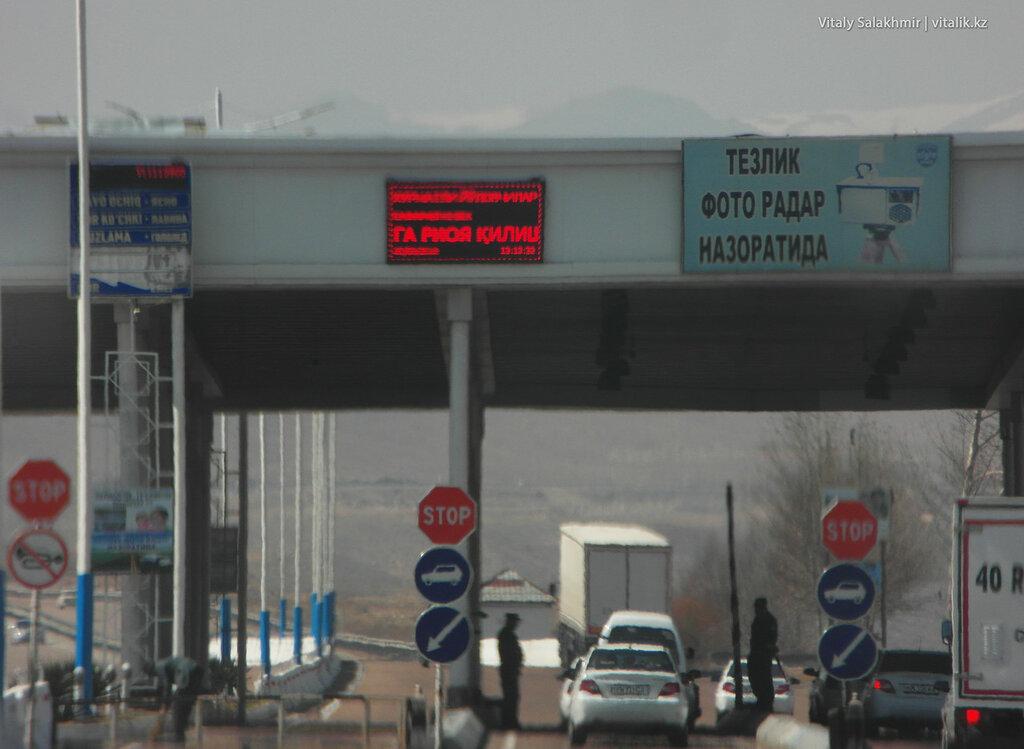 КПП перевала Камчик