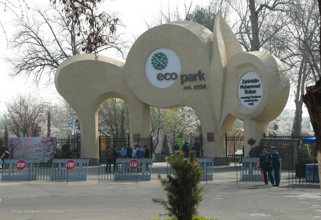 Вход в парк Бабура Ташкент