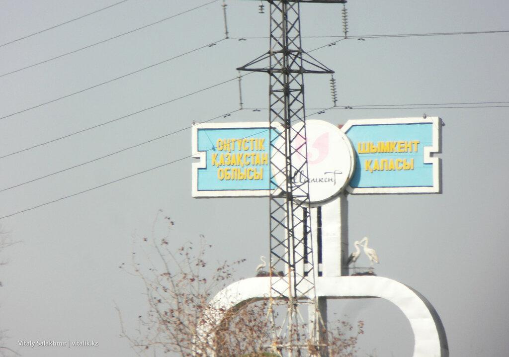 Табличка въезда в Шымкент, Казахстан