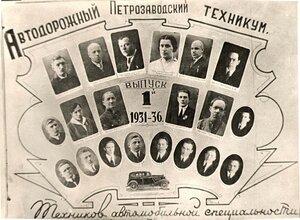 1936 г. Петрозаводский Автодорожный техникум. 1 выпуск техников автомобильной спецальности