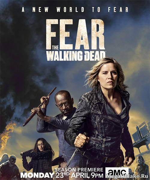 Бойтесь ходячих мертвецов / Fear the Walking Dead - Сезон 4, Серии 1-15 (16) [2018, WEB-DLRip | WEB-DL 1080p] (LostFilm | AMC)