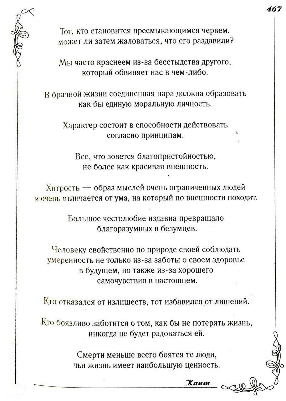 Афоризм. Кант. Изображение 228. 02 .jpg