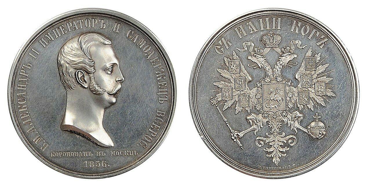 Настольная медаль «В память коронации Императора Александра II. 1856 г.»