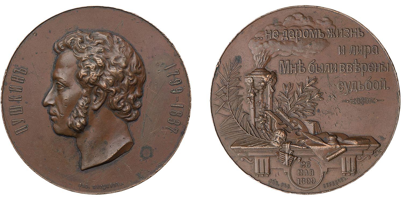 Настольная медаль «В память 100-летия со дня рождения А. С. Пушкина. 1799-1899 гг.»