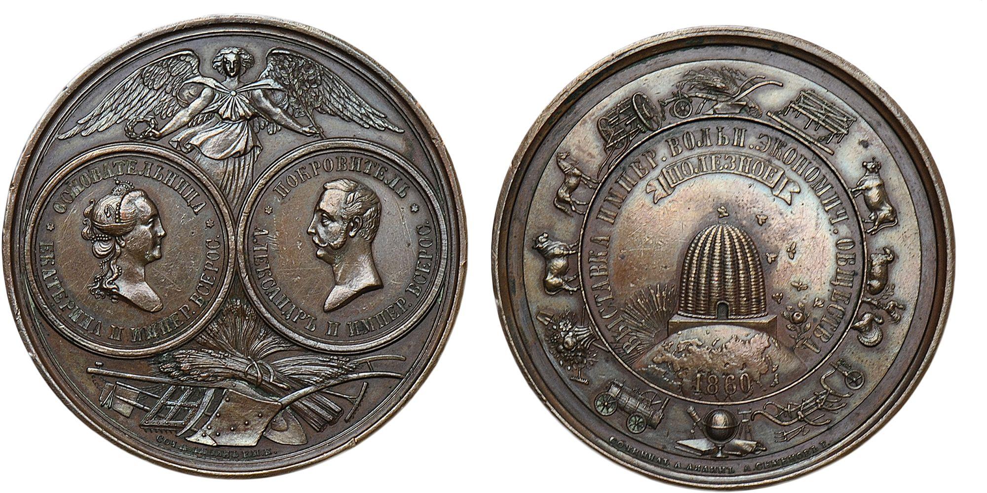 Настольная медаль Императорского Вольного экономического общества «В память выставки 1860 г.»