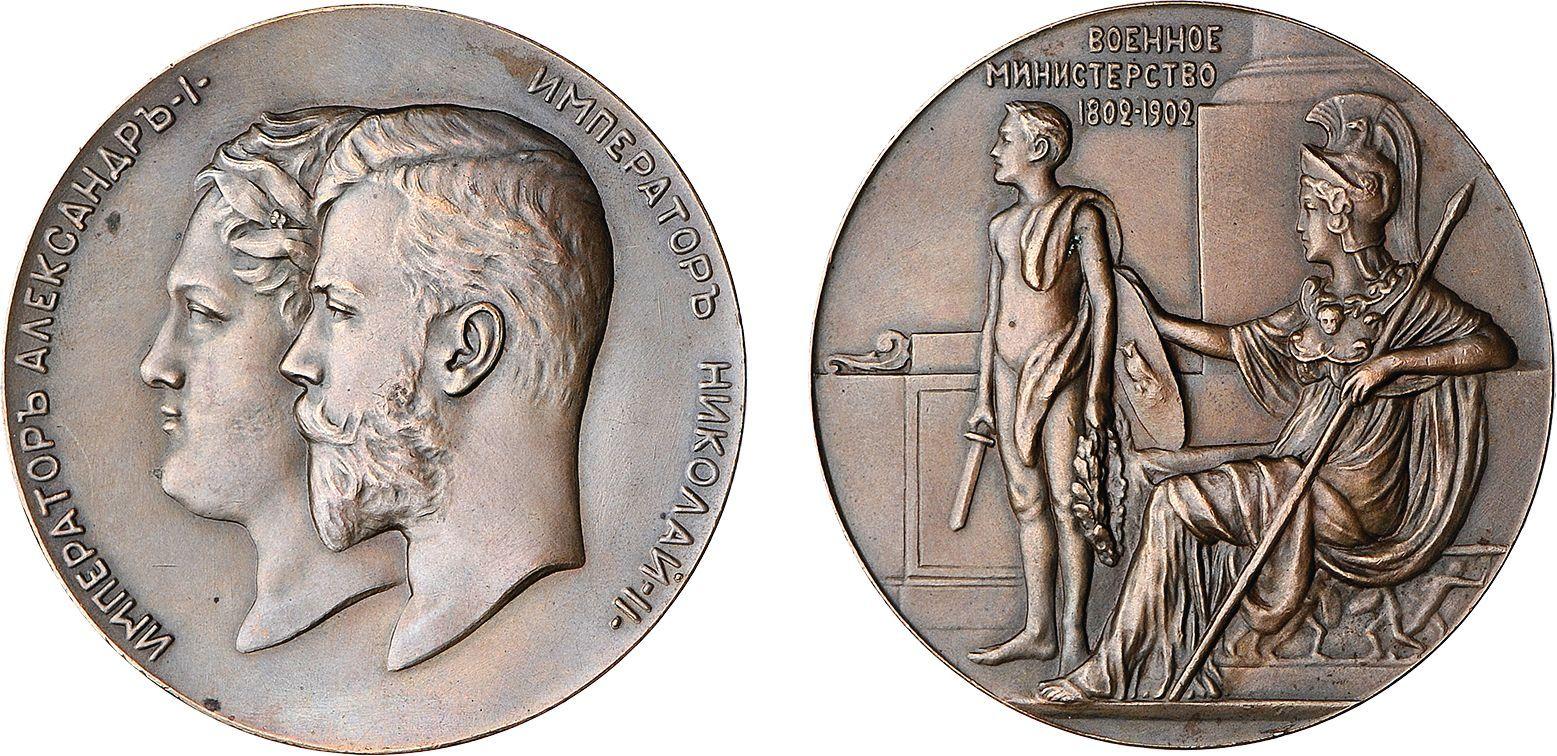 Настольная медаль «В память 100-летия Военного министерства. 1802-1902 гг.»