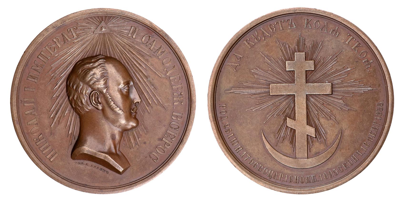 Настольная медаль «В память кончины Императора Николая I. 18 февраля 1855 г.»