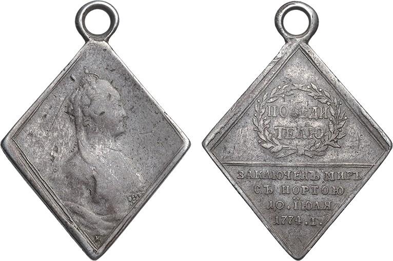 Наградная медаль «В память заключения мира с Турцией 10 Июля 1774 г.»