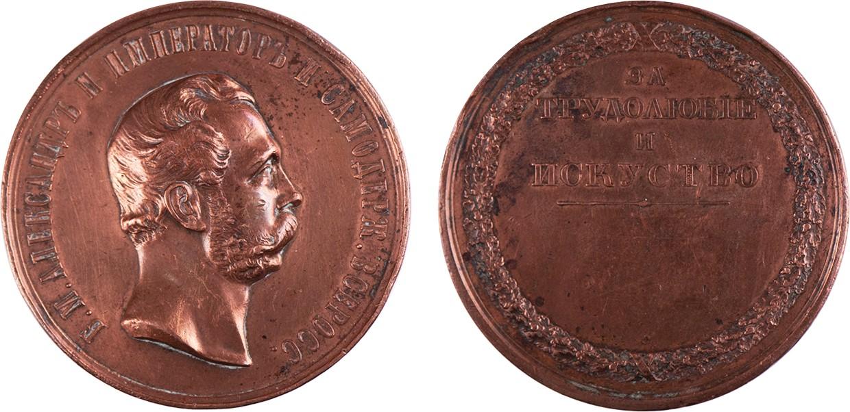 Наградная медаль «Для фабрикантов «За трудолюбие и искусство»