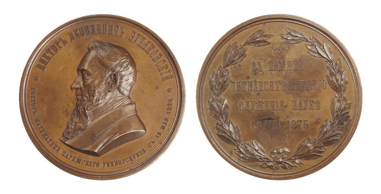 Настольная медаль «В память 50-летия службы В. Я. Буняковского. 19 мая 1875 г.»