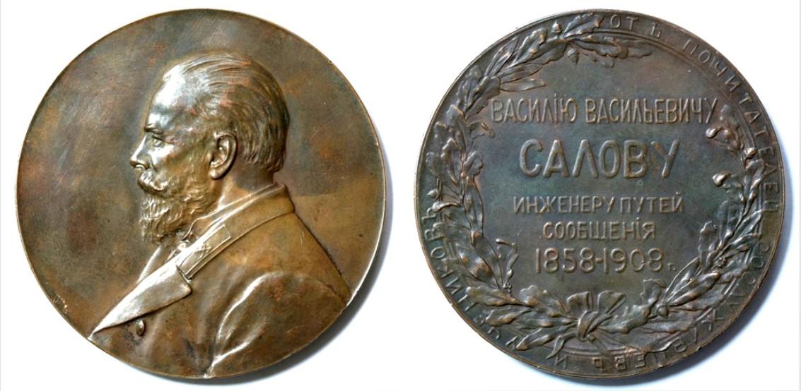 Настольная медаль «Инженер В.В.Салов, 50 лет службы.1908»