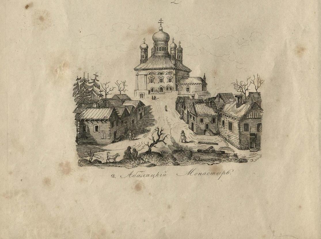 06. Абалацкий монастырь