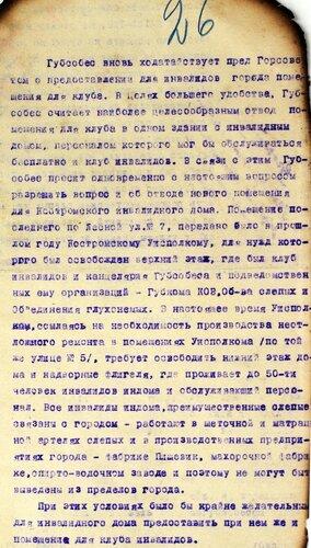 ГАКО. Р–340. Оп. 1. Д. 663. Л. 26