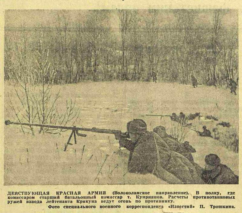 «Известия», 22 ноября 1941 года, красноармеец ВОВ, Красная Армия, смерть немецким оккупантам, красноармеец 1941