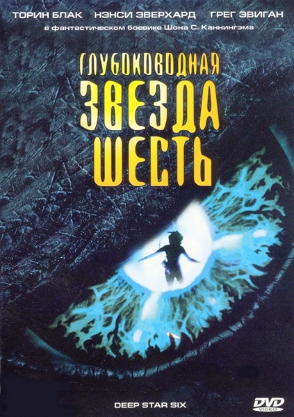 Глубоководная звезда шесть / DeepStar Six (1988/BDRip/HDRip)