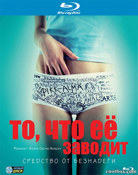 То, что её заводит / Turn Me On, Dammit! / Få meg på, for faen (2011/BDRip/HDRip)