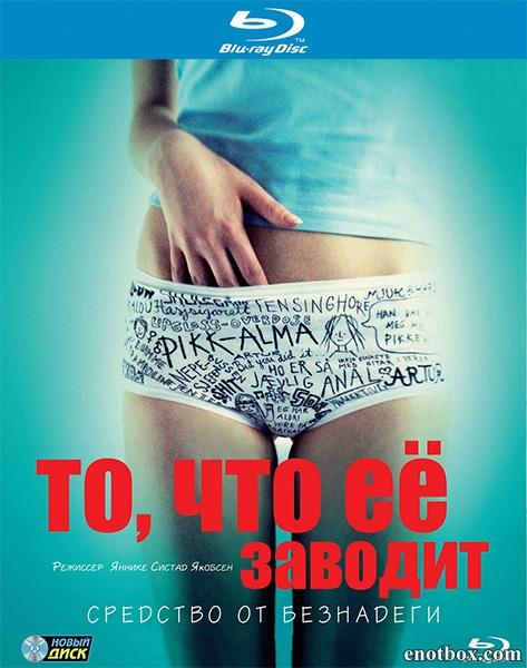 То, что её заводит / Turn Me On, Dammit! / Få meg på, for faen (2011/BDRip/HDRip)
