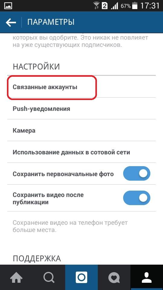 Как прикрепить другую страницу контакта к Инстаграм