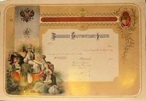 Наградной лист - Императорское человеколюбивое общество. Вознесенское благотворительное общество