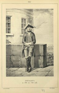 550. БРИГАДИР с 1764 по 1786 год.